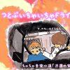 中居×木村イチャイチャ小説 「渋滞の楽しみ方」