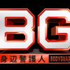 ドラマ「BG~身辺警護人~」ロケ地情報3話!キムタクが富士市に来た!須津川渓谷ってどんなとこ?