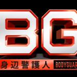 ドラマ「BG~身辺警護人~」4話見逃した方のためのパパッとネタバレ!あらすじ感想!