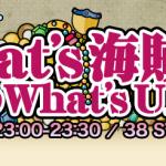 木村拓哉ラジオワッツ6月22日キムタクのパンツの捨て方が中居さんと一緒!?