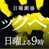 「ブラックペアン」と「チームバチスタの栄光」登場人物比較まとめ!グッチー役伊藤淳史や西島秀俊、白石美帆の若い頃は誰?