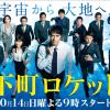 イモトアヤコが神役!「下町ロケット2」2話のあらすじとパパっとネタバレ!わかりやすく解説します!