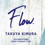 木村拓哉ラジオ「FLOW」9月9日映画「検察側の罪人」の一番つらかったシーンを語る