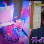 「初耳学」で平野紫耀の自宅のトイレ公開!トイレが好きすぎてミラーボールをつけた!天然にもほどがある…(笑)
