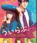 平野紫耀主演映画「ういらぶ。」をFODで無料で見る方法!