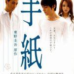 テレ東ドラマ「手紙」超名作映画版とのキャスト比較、映画のストーリーとの違いは?