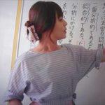 「初めて恋をした日に読む話(はじこい)」6話深田恭子衣装 新作ヘアクリップや夏服も!