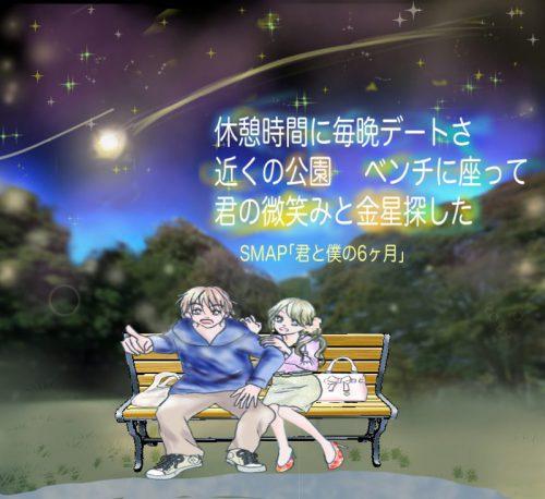 夜空イラスト流星SMAP「君と僕の6ヶ月」