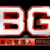 ドラマ「BG~身辺警護人~」3話見逃した方のためのパパッとネタバレ!あらすじ感想!