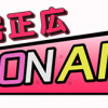 中居正広ラジオ「ON &ON AIR」9月26日 誕生日プレゼントに炭酸機を買ってもらった