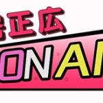 中居正広ラジオ「ON &ON AIR」2月22日 退所発表の日の夜のラジオです~