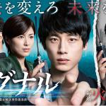 「シグナル」連続ドラマ版のあらすじがすぐにわかるパパッとネタバレ!8話から最終回まで見れば大丈夫!