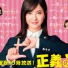「正義のセ」1話あらすじネタバレ感想!浅利陽介と石黒賢、嘘をついているのはどっち!?