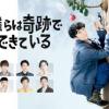 山田さんが一輝を捨てた理由「僕らは奇跡でできている」8話あらすじパパっとネタバレ、考察感想!