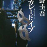 東野圭吾「マスカレードホテル」と「マスカレードイブ」のつながりと時系列の順番