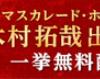 FOD「木村拓哉祭り」で若かりし頃のキムタクを堪能しよう!