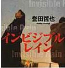 【解説】「インビジブルレイン」のタイトルの意味は原作小説のラストを読めばわかる!ドラマ「ストロベリーナイトサーガ」8話感想も