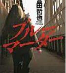 「ブルーマーダー」あらすじネタバレ感想考察!ありえない殺し方に衝撃!菊田の結婚で姫川の恋心の結末は?