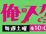 【最終回を勝手に予想してみた】「俺スカ」のぶおの病気を励ますため、生徒みんなで箱根駅伝(マラソン)出場!?