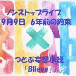 「Believe」9月9日月曜日~6年前の約束は果たせぬままに~SMAPつとぷ妄想歌詞小説(スマスマノンストップライブ)