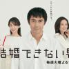 「まだ結婚できない男」1話パパっとネタバレと感想!第1シリーズからの変更点などに注目!