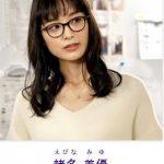 「グランメゾン東京」玉森裕太の彼女役の女優は誰?下町ロケットのあきちゃん?