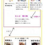 【本当にあったエピソードkoi-wazurai1話~4話】相関図!もしキンプリ6人と同じ高校だったら…