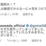 """大和田南那インスタで""""海人""""縦読み匂わせも、コメントで弁明「なにも意図せずに…」"""