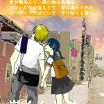 キンプリ妄想歌詞小説「koi-wazurai」7話~Smiling Forever~岸くんと妹