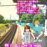 キンプリ妄想歌詞小説「koi-wazurai」9話〜Song for you〜悲しみにサヨナラ