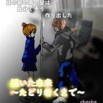 キンプリ妄想歌詞小説「koi-wazurai」12話〜描いた未来〜あの日の誓い