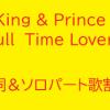 ポップでかわいい元気曲!King & Prince「Full Time Lover(フルタイムラバー)」歌詞と歌割り