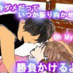 キンプリ妄想歌詞小説「koi-wazurai」10話〜Oh My Girl〜勝負かけるよ