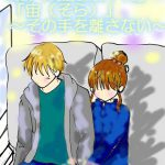 キンプリ妄想歌詞小説「koi-wazurai」11話〜宙(そら)〜その手を離さない