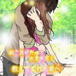 キンプリ妄想歌詞小説「koi-wazurai」14話~君にありがとう~転校