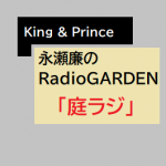 永瀬廉Radio Garden「庭ラジ」3月25日 海ちゃんの1人ラジオ、幻のジョン茅ヶ崎