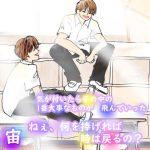 キンプリ妄想歌詞小説「koi-wazurai」16話~宙(そら)~ねぇ、何を捧げれば時は戻るの?~