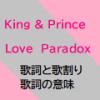 Mazy Nightカップリング曲は全部神曲!かわいい!「Love Paradox(ラブパラドックス)」歌詞と歌割りと歌詞の意味解説!:キンプリ