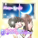 謎は全て解けた!超深読み解説!キンプリ「Moon Lover」歌詞の意味