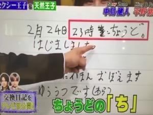 平野紫耀中島健人交換日記