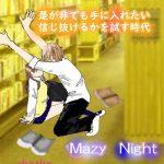 キンプリ妄想歌詞小説「koi-wazurai」17話~Mazy Night~是が非でも手に入れたい、信じ抜けるか試す時代