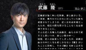 犯罪症候群Season1武藤隆(玉山鉄二)