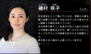 犯罪症候群Season1磯村咲子(ミムラ)
