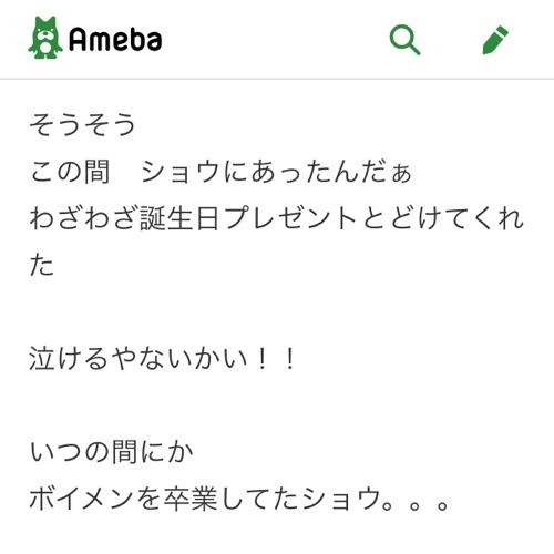 アメーバ 平野 ブログ 紫 耀
