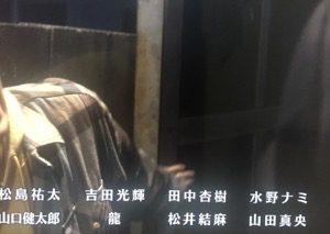 未満警察松井結麻クレジット