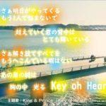 King & Princeキンプリ「Key of Heart」の歌詞と歌詞割り(パート割り) !歌詞と永瀬廉の生き様がリンクして泣ける!