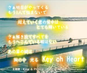 キンプリ「Key of Heart」歌詞の意味