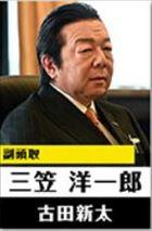 「半沢直樹2020」キャスト登場人物、三笠(古田新太)