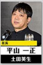 「半沢直樹2020」キャスト登場人物、平山社長
