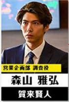 「半沢直樹2020」キャスト登場人物、森山(賀来賢人)